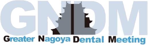 第4回GNDM「歯科の匠の技に迫る」